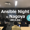 Ansible Night in Nagoya 2019.02 に参加と登壇してきました