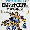 【読書メモ】 Arduinoでロボット工作をたのしもう!