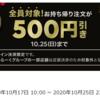 LINEポケオでおトクにテイクアウトしよう!500円引きキャンペーン開催中!!