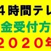 2020年24時間テレビ 募金受付場所 募金方法 募金会場 募金場所