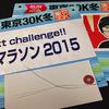 東京30kのゼッケンが届きました