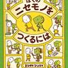 ヨシタケシンスケさん・一問一描(その4)
