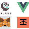 Dappsをフロントエンドまで作ろう!【Truffle】【Infura】【Metamask】【Vue.js】【npm】