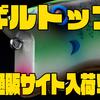 【ノリーズ×アカシブランド】ウッド素材のフラットサイドトップウォーター「ギルトップ」通販サイト入荷!