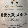 ワイン初心者 日本のメルロの最高峰と言われるワインを飲んでみました