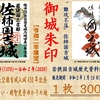 【1/19〜12/27、美浜町】国吉城で記念御城印発行