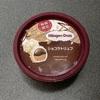 【チョコ好きリピ必須!】ハーゲンダッツの新作!『ショコラトリュフ』は3種類のチョコ尽くし🍫💓