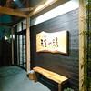 風呂ハンター極(きわめ)S/第二湯、福島県相馬市「天宝の湯」/doku点13ポイント獲得施設