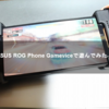 ASUS ROG Phone Gameviceで遊んでみた!【ASUS】【ROG Phone】