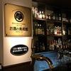 京都昼酒研修会レポートその3 お酒の美術館 #kyoto #昼飲み #立ち飲み #河原町 #お酒の美術館 #飲み歩き #ソフトクリーム