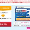 【終了】誕生日月ポイント3倍!?年会費無料のライフカードが新規入会で1万ポイント超え!期間限定大セール