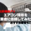 【比較画像アリ】エアコン掃除を業者に依頼してみた|おすすめ業者もご紹介