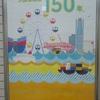大阪港も開港150周年でした!(9月11日)