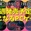 昭和に生まれ、平成にリメイク、令和に約40年の時を経て続編が登場!【今週発売予定の気になるPCゲーム】(2020/07/19~2020/07/25)