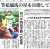 久々に中日新聞 岐阜県版で笠松競馬の話題が!(佐藤友則騎手特集!)