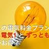 東京ガスの電気料金プラン「ずっとも電気1」と「ずっとも電気1S」はどっちがお得?