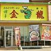 【オススメ5店】山口市(山口)にあるラーメンが人気のお店