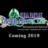 PS4/Nintendo Switchで『ファイナルファンタジー・クリスタルクロニクル リマスター』が発表!「せーのっ!ファイガ!!」が今度はオンラインでできる!