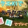 【ふっかつのじゅもんで】でドラクエX オンラインを無料プレイできる!!