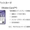 通信機能付きクレジットカードを、ソフトバンクが提供開始