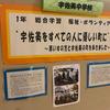 伊東市立宇佐美中学校:街歩きの掲示