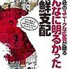 ☲117〕─4─アジアの女性解放。朝鮮人女性は日本から、中国人女性はアメリカから学んだ。〜No.342   @