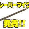 【ボトムアップ】ネコリグにオススメ人気ワームの最小モデル「ブレーバーマイクロ 3.0インチ」発売!