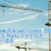 Windows7+Visual Studio 2005でOracle Pro*cファイルをビルドする