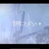【新MV公開!】ギターのよっしぃがMV「強く弱く」の見どころを秒単位で紹介!
