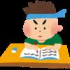 夏休みの宿題と家庭学習の総括【成功編】