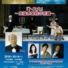 二期会オペラ講座 「トスカ」〜力強き女性の系譜〜 @伝承ホール(渋谷)
