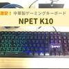 激安!2,000円だけど使える!ゲーミングキーボードの紹介 NPET K10【2018年度版】