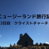 ニュージーランド旅行記 2日目 オークランド~クライストチャーチ