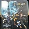 【KH3】東京スカイツリーでキングダムハーツのイベントがやっているの行ってきた!【東京スカイツリー】