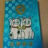 招き猫の社寺…