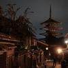 【東山のランドマーク】八坂の塔(法観寺):撮影スポット 京都府