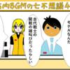 4コマ漫画「店内BGMの不思議4」無心バイト!フランネル