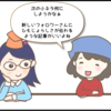めざせ流行語!