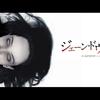 映画「ジェーン・ドゥの解剖」日本公開5月20日