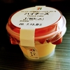 セブンイレブンの濃厚なチーズケーキ「ハイチーズ」を雑に紹介するよ!