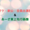 生オケ・新公・全員出演復活🎉✨&あーさ東上先行画像🐶