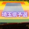 【栄冠へ王手】ドッジボール全国大会埼玉県予選