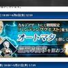 三十路手前のFGO日記【ハンティングクエスト最終回】