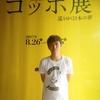 日本との関係に焦点を当てた「ゴッホ展 巡りゆく日本の夢」の見所と感想