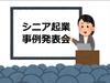 埼玉県シニア起業事例発表会の参加レポート~シニア起業家から学んだこと~