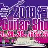 【2018福岡ギターショー】全貌をちょっとだけ公開。