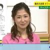 「ニュースチェック11」1月31日(火)放送分「ニュースチェック11 いきなり拡大版!」の感想