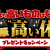 7月6日の懸賞情報、アニマックスと松竹マルチプレックスシアターズ