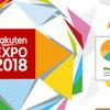 楽天EXPO2018が東京で開催!商品画像のガイドラインが厳しくなるってよ!