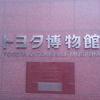 トヨタ博物館に行ってきた